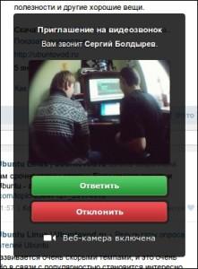 Видеозвонок в вконтакте через телефон
